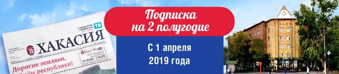 ТОП Подписка на полгода с 1 апреля 2019 года