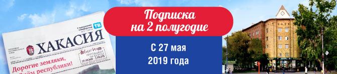 ТОП подписка на 2 полугодие с 27 мая 2019 года