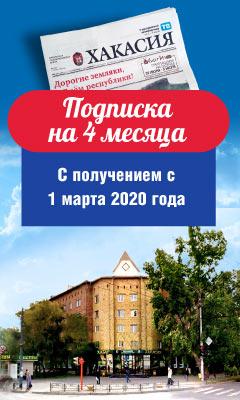 2020 Подписка на 4 месяца с 1 марта 2020 года