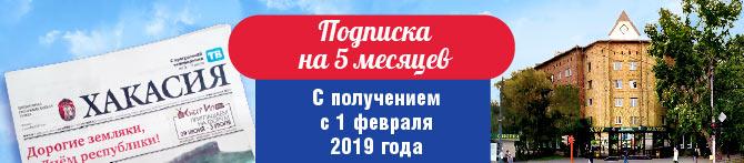 ТОП Подписка на 5 месяцев с 1 февраля 2019 года