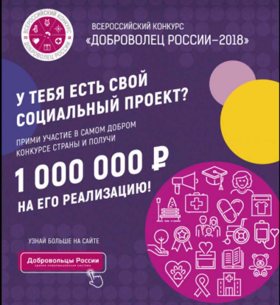 Всероссийский конкурс «Доброволец России-2018»