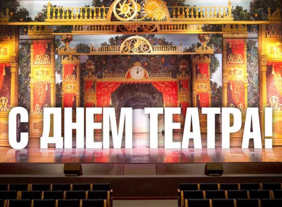 Поздравление сДнем театра