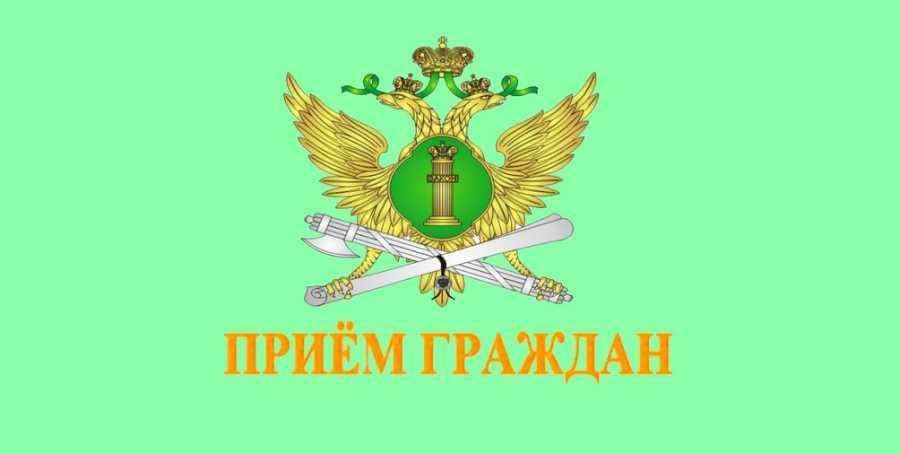 Пензенские судебные приставы проведут День приема жителей