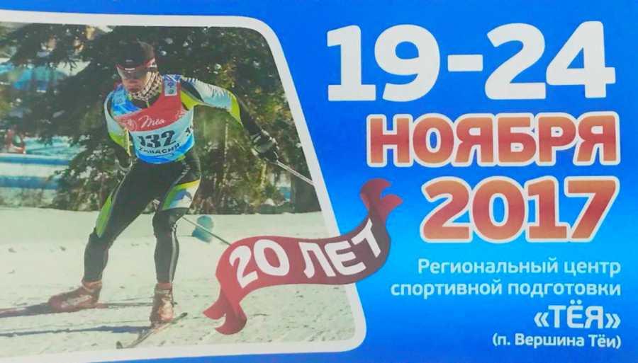 Николаева иВолженцев выиграли классические гонки наКубке Хакасии