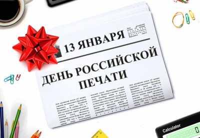 Картинки по запросу день работника печати