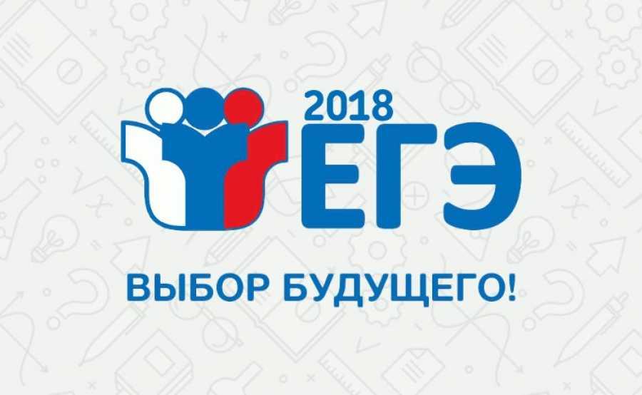 1-ый этап ЕГЭ-2018 стартует в Ленобласти 21 марта