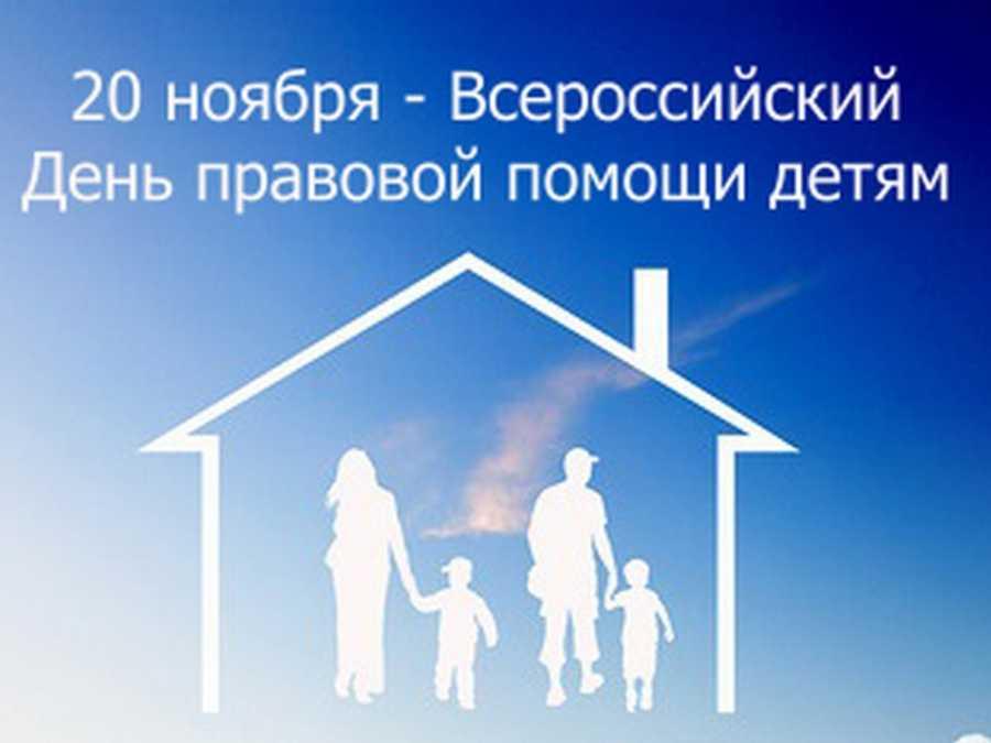 Нотариусы Нижегородской области окажут правовую помощь детям
