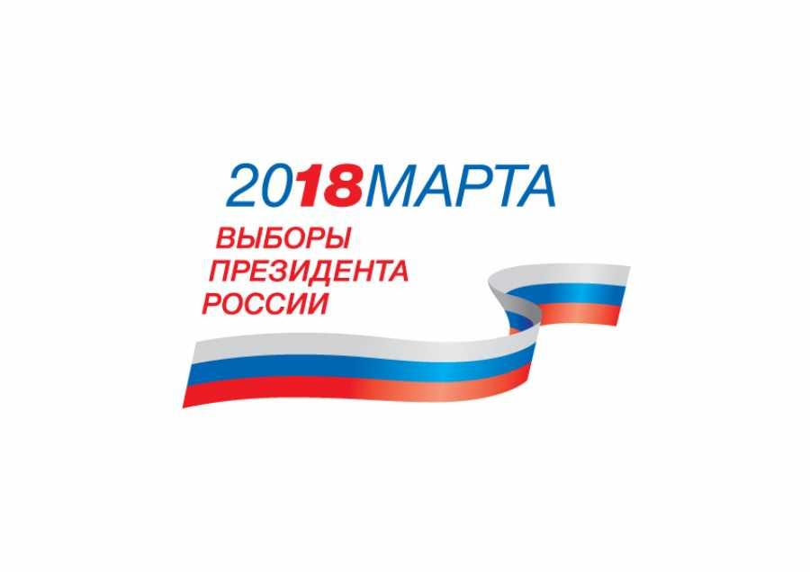 Выборы президента РФ: как поменялись правила голосования в 2018г